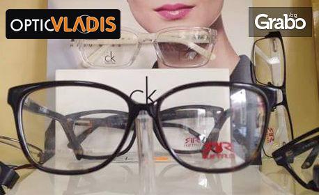 Очен преглед, плюс диоптрична рамка по избор и 2 броя стъкла с антирефлексно покритие