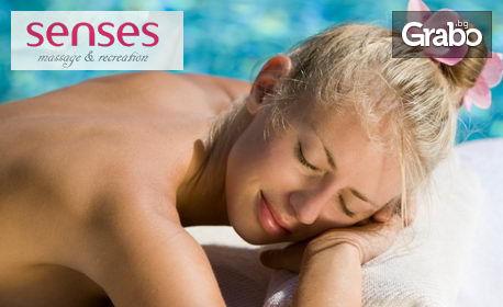 """110 минути SPA терапия """"Блаженство"""" на цяло тяло - пилинг и релаксиращ масаж"""
