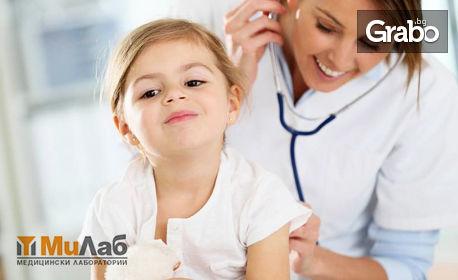Пълен пакет изследвания за постъпване в детска градина или ясла, от СМДЛ МиЛаб