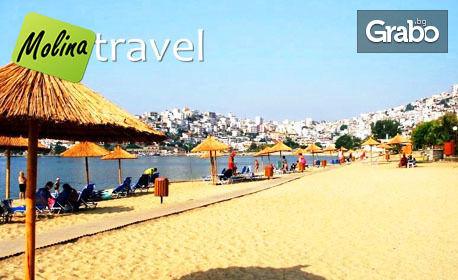 Късно лято в Гърция! 3 или 5 нощувки със закуски и вечери в Палио
