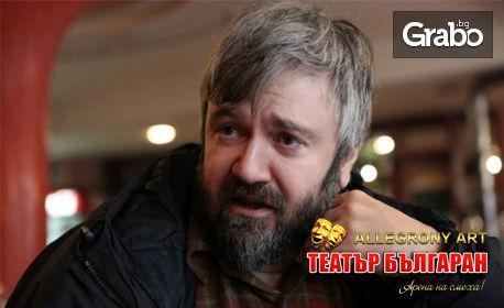 """""""Професия Лъжец"""" - комедията на Теди Москов на 13 Ноември"""
