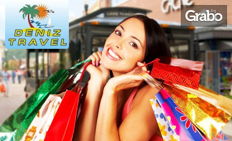 На разходка и шопинг в Одрин! Еднодневна екскурзия през Ноември или Декември