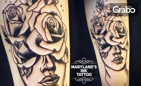 Татуировка по избор - символ, буква, надпис или изображение