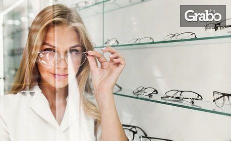 Продукти за по-добро зрение - на стойност от 30 до 250лв