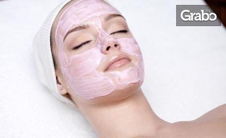 Радиочестотен лифтинг на лице, двойна брадичка и шия, плюс кислородна маска