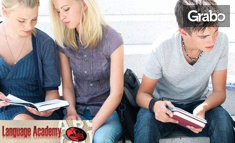 Интензивен курс с 60 учебни часа по английски или немски език, за ниво по избор