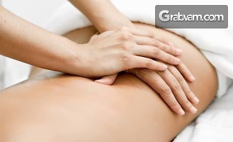 Лечебен енергиен масаж против болки в кръста, врата и краката