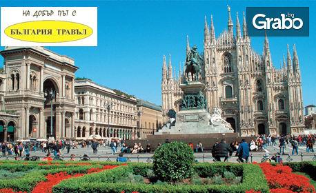 Пролетна или лятна екскурзия до Милано и Венеция! 3 нощувки със закуски и транспорт