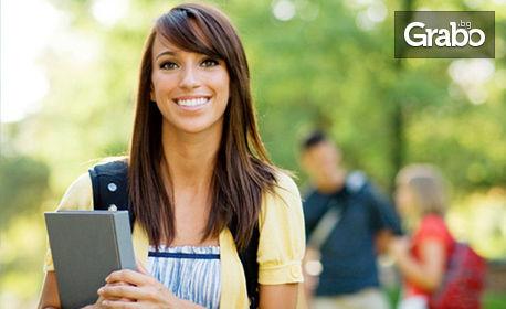 Подготовка за входно ниво по БЕЛ за ученици в 5, 6 или 7 клас, плюс пробен изпит
