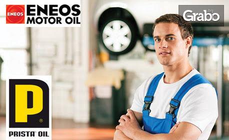 Смяна на масло и на маслен филтър, плюс 4л Prista Lider или Eneos