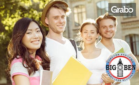 3-месечен интензивен курс по английски или немски език - нивo А1