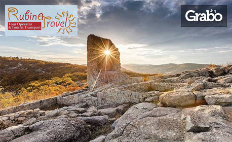 Екскурзия до Хасково, Златоград, Кърджали, Перперикон, Каменните гъби и Александровската гробница! 2 нощувки със закуски и транспорт