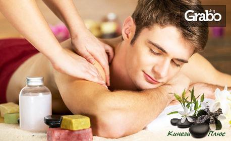 Лечебен възстановителен масаж - частичен или на цяло тяло