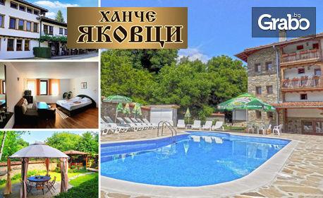 Ранно лято в Еленския Балкан! 3 или 4 нощувки за двама със закуски и вечери, от Комплекс Ханче Яковци***