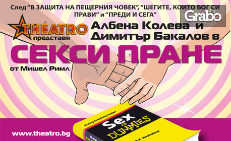 """Вход за двама за постановката """"Секси пране"""" на 16 Октомври или 16 Ноември"""