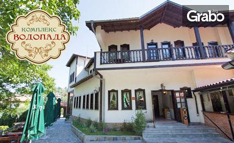 Почивка за двама край Пловдив! 1 или 2 нощувки със закуски и вечери, в с. Храбрино