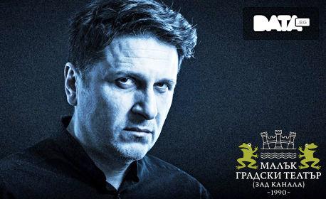 """Асен Блатечки и Малин Кръстев в """"Зимата на нашето недоволство"""" с номинации за Аскеер - на 11.09"""