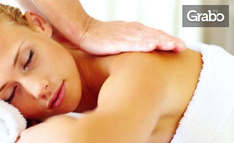 Масаж по избор - на гръб и ръце или антицелулитен на бедра, корем и седалище