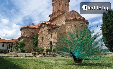 Екскурзия до Охрид, Скопие, Струга и Битоля през Май! 2 нощувки със закуски, транспорт и възможност за Охридското езеро