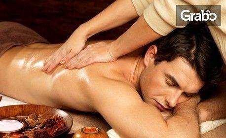 Класически, спортен или лечебен масаж на цяло тяло, плюс вендузотерапия