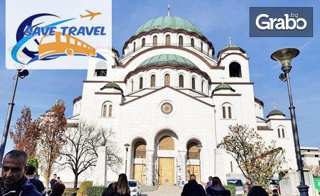 За 8 Март до Белград и Ниш! 2 нощувки със закуски, плюс транспорт и възможност за Нови Сад, от Save Travel