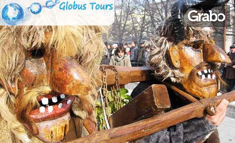 """Вижте фестивала на маскарадните игри """"Сурва""""! Еднодневна екскурзия до Перник на 28.01"""