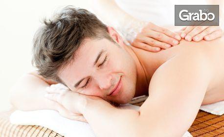 Релаксиращ масаж или ароматерапия на цяло тяло - от масажист-терапевт