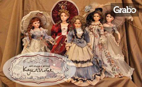 """Вход за """"Музея на Куклите"""" - за двама възрастни или един възрастен и дете над 3г"""