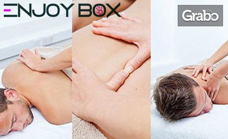 Боуен терапия - 1 или 3 процедури