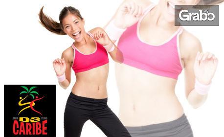2 посещения на Dance Zumba Fitness - за оформяне на тялото