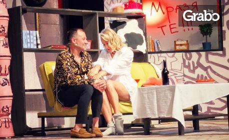 """Румен Угрински и Станимир Гъмов в премиерната комедия """"Баща ми се казва Мария"""" - на 12.12"""