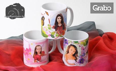 Подарък за 8 Март! Чаша със снимка и дизайн по избор