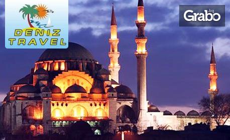 През Септември в Истанбул! 2 нощувки със закуски, плюс транспорт и посещение на Одрин