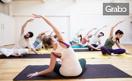 Хатха йога! 5 посещения или месечна карта с неограничен брой посещения