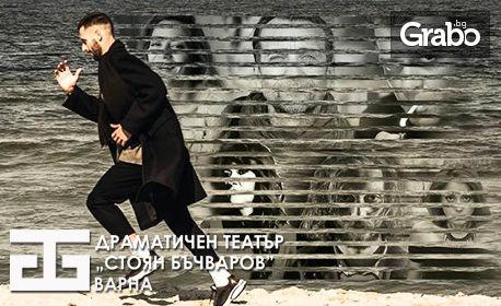 """Спектакълът """"Монтажът на моя филм"""" - на 29 Октомври"""