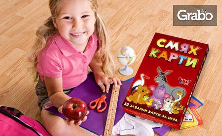 Комплект Смях карти, плюс 3 развиващи книжки за деца от 2 до 5 години