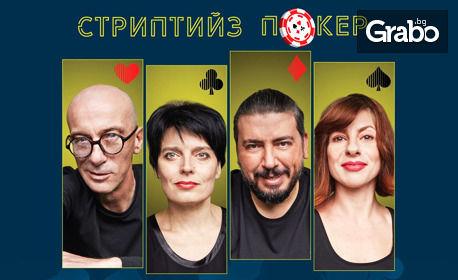 """Гледайте Малин Кръстев и Герасим Георгиев - Геро в комедията """"Стриптийз покер"""" - на 28 Септември"""