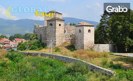 Неделна екскурзия до Сърбия! Посети Суковски манастир, Пирот и Цариброд