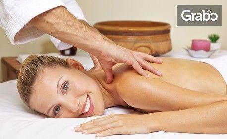 Дълбокотъканен масаж на гръб или цяло тяло