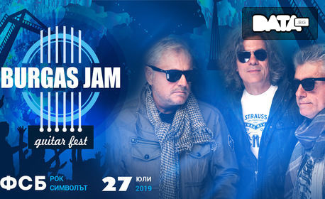 Китарен фест Burgas Jam с участието на ФСБ - на 27 Юли