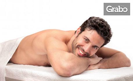Масаж по избор - на гръб или цяло тяло, или антицелулитен на проблемни зони