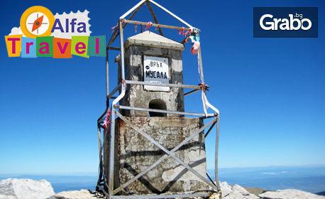 Покорете връх Мусала! Екскурзия до Самоков и Боровец с 1 нощувка със закуска и транспорт