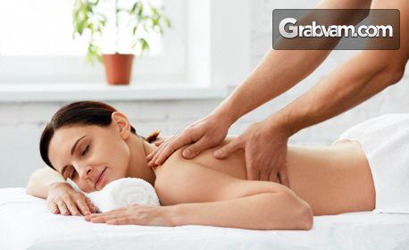 Масаж на цяло тяло, плюс антистрес терапия и Аюрведа масаж
