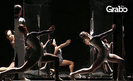 """Гледайте """"Огледало на времето"""" на Балет Арабеск и """"451 градуса по Фаренхайт"""" - на 9 Юни"""