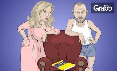"""Димитър Бакалов и Албена Колева в представлението """"Секси пране"""" на 21 Октомври"""