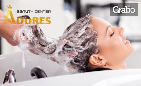Боядисване на коса с боя на клиента, масажно измиване и оформяне на прическа - без или със подхранваща маска