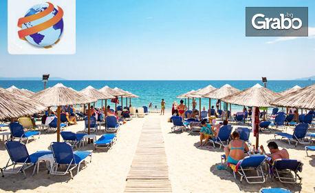 На плаж в Гърция! Еднодневна екскурзия до Офринио през Юли или Август, с нощен преход