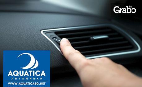 Почистване и дезинфекция на въздуховоди на автомобил с гореща пара