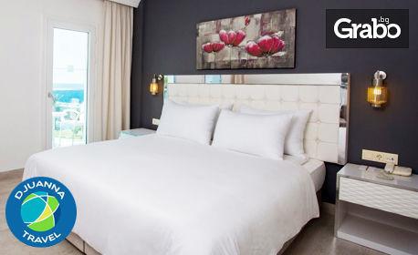 През Септември в Кушадасъ! 5 или 7 нощувки на база Ultra All Inclusive в хотел Le Bleu*****