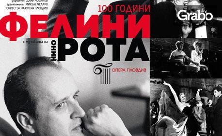 """Концерт """"100 години Фелини с музиката на Нино Рота"""" на 9 Октомври"""